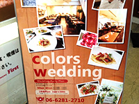 colorsさん