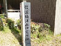 信濃橋洋画研究所