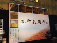 大阪本町製麺所