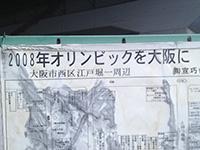 2008大阪五輪