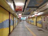 シャッター地下街
