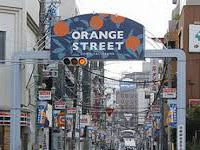 オレンジストリート