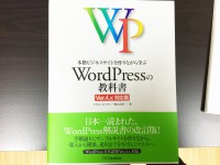WordPressの本