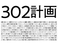 302計画